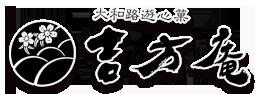 奈良県の和菓子製造・販売【吉方庵公式ホームページ】
